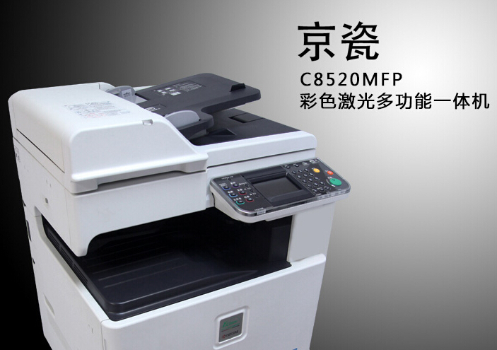 京瓷8520彩色复印机出租2