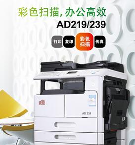 全新震旦AD199/239黑白数码复合机